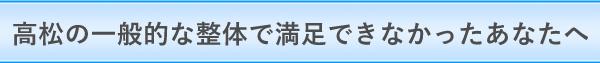 見出し-H1-青ライン高松の一般的な整体で満足できなかったあなたへ