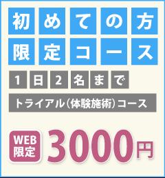 インターネット限定特典-トライアル(体験施術)コース